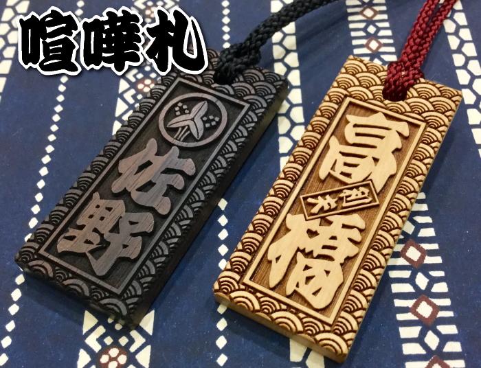 祭り好きの首さげ木札(喧嘩札)